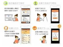 調剤薬局アプリ