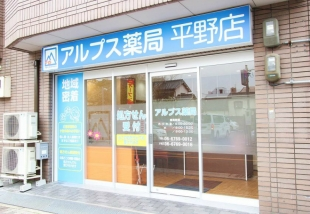 アルプス薬局平野店 内装 (2)