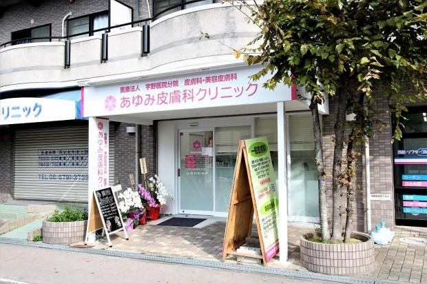 大阪市あゆみ皮膚科クリニック様内装20171101 (12)