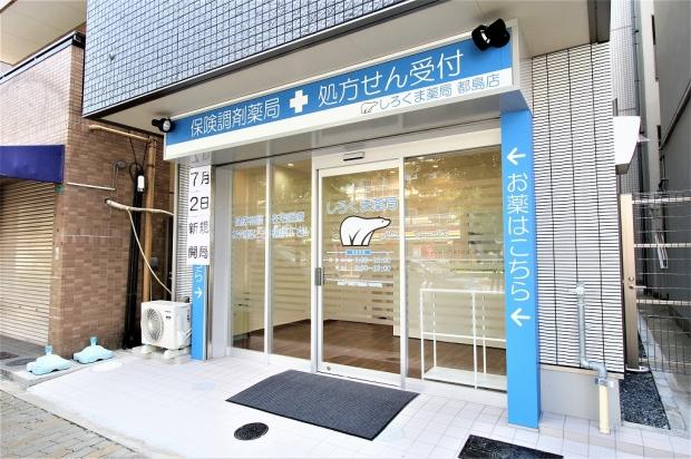 しろくま薬局都島店看板 (2)