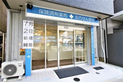 しろくま薬局都島店看板 (1)