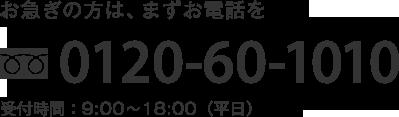 電話:0120-60-1010
