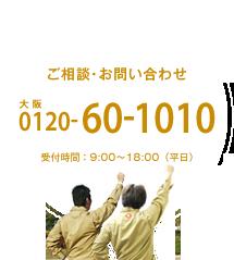 ご相談・お問い合わせ:大阪0120-60-1010